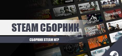 Случайный сборник Steam (от 50 игр) Много новинок