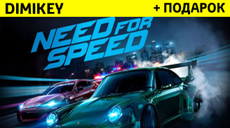 Need for Speed (2016) + ПОЧТА [ORIGIN] + ПОДАРОК