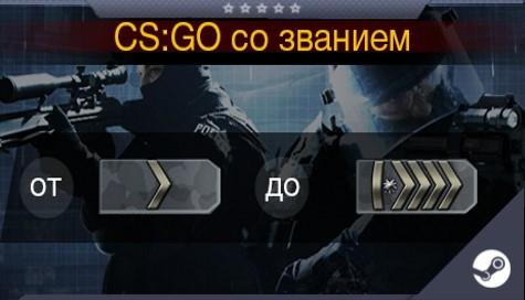 CS;GO Звание [Silver 1-2] Узнай что такое быть тащером