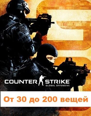 CS:GO инвентарь от 30 до 200 вещей