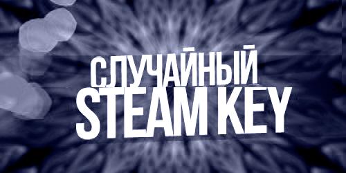 АКЦИЯ!!! Случайный Steam ключ (ЧИТАТЬ ОПИСАНИЕ!!!)