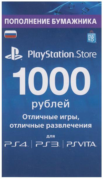 PSN 1000 рублей Playstation Network КАРТА ОПЛАТЫ