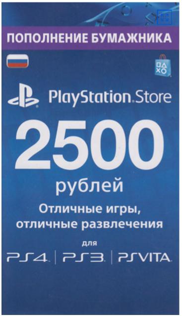 PSN 2500 рублей Playstation Network КАРТА ОПЛАТЫ