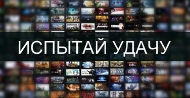 Купить лицензионный ключ Random сборник Steam (5 случайных ключей ) на SteamNinja.ru