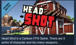 Head Shot ( Steam Key / Region Free ) GLOBAL ROW