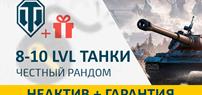 [WoT]   [8-10 lvl танки]   Неактив   Гарантия   Подарок