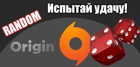 Origin random ( bf hardline, fifa 16-17, Battlefront )