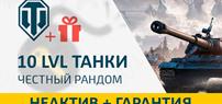 [WoT]   [10 lvl танки]   Неактив   Гарантия   Подарок