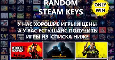Купить лицензионный ключ 10x Steam Ключ ✅ (Rust, GTA 5, PUBG) 🔥 + Подарки на SteamNinja.ru