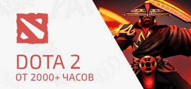 Steam account Dota 2 [от 2000+ часов] +скидка +подарок