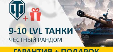 WoT | 9-10 lvl танки | Гарантия | Скидка | Подарок