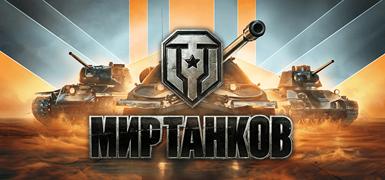 World of Tanks Rheinmetall Skorpion G + Другие танки