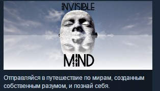 Invisible Mind ( Steam Key / Region Free ) GLOBAL ROW