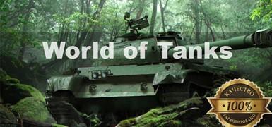 WoT Личный Акк M10 RBFM + 10000 Боев + Много танков
