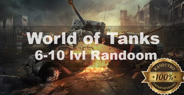 Купить аккаунт World of Tanks Random 6-10 LvL + почта АКЦИЯ на SteamNinja.ru