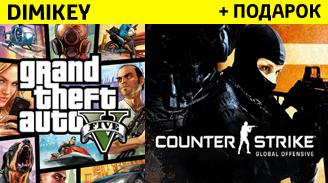 Grand Theft Auto V + CS:GO + подарок + бонус [STEAM]