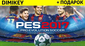 Pro Evolution Soccer 2017 + подарок + бонус [STEAM]
