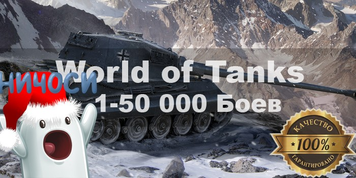 World of Tanks №1 Random Runeta от НИЧОСЕ 1-50000БОЕВ