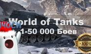Купить аккаунт World of Tanks №1 Random Runeta от НИЧОСЕ 1-50000БОЕВ на Origin-Sell.com