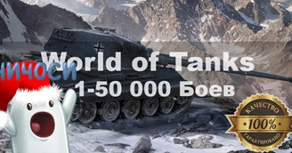 Купить World of Tanks №1 Random Runeta от НИЧОСЕ 1-50000БОЕВ