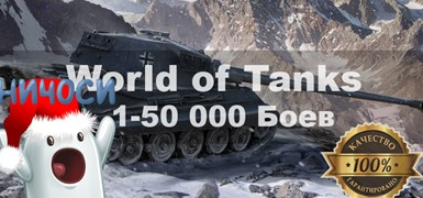 World of Tanks №1 Random Runeta от НИЧОСЕ 1-50000БОЕВ