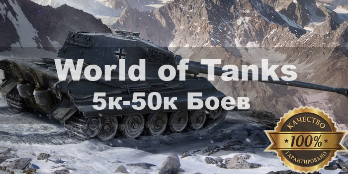 World of Tanks 5000- 50000 боев + подароки + бонусы