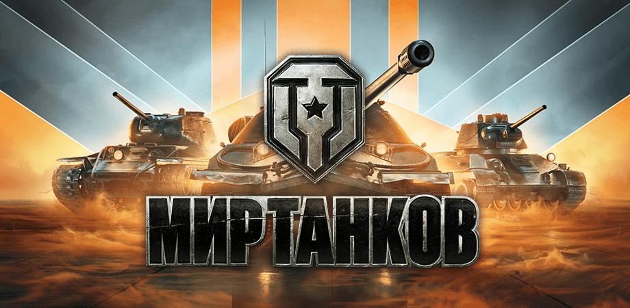 World of Tanks E25+FV201+AMX50B+T57+T110E4+ТОПЫ