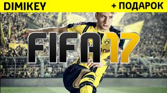 FIFA 17 + ответ секр. вопрос [ORIGIN] + бонус + подарок