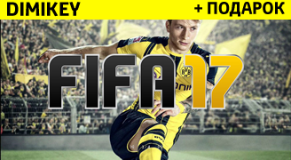 FIFA 17 + ответ секр. вопрос [ORIGIN] + бонус