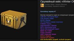 Оружейный кейс «Winter Offensive» (Random. оруж.)+БОНУС