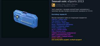 Зимний кейс eSports 2013 (Random оружие) + БОНУС