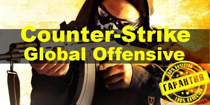 Counter Strike: Global Offensive Steam аккаунт+ подарок