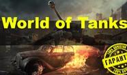 Купить аккаунт World of Tanks Random 7-10 lvl + почта+ подарки (коды) на Origin-Sell.com