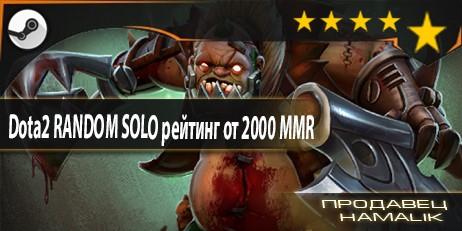 Dota2 RANDOM SOLO рейтинг от 2000 MMR СтимгуардON+почта