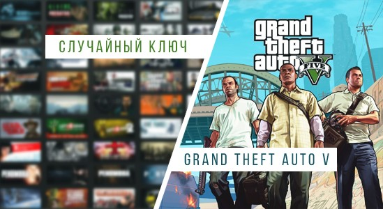 Grand Theft Auto V [Key / Gift] - Random Steam Ключ