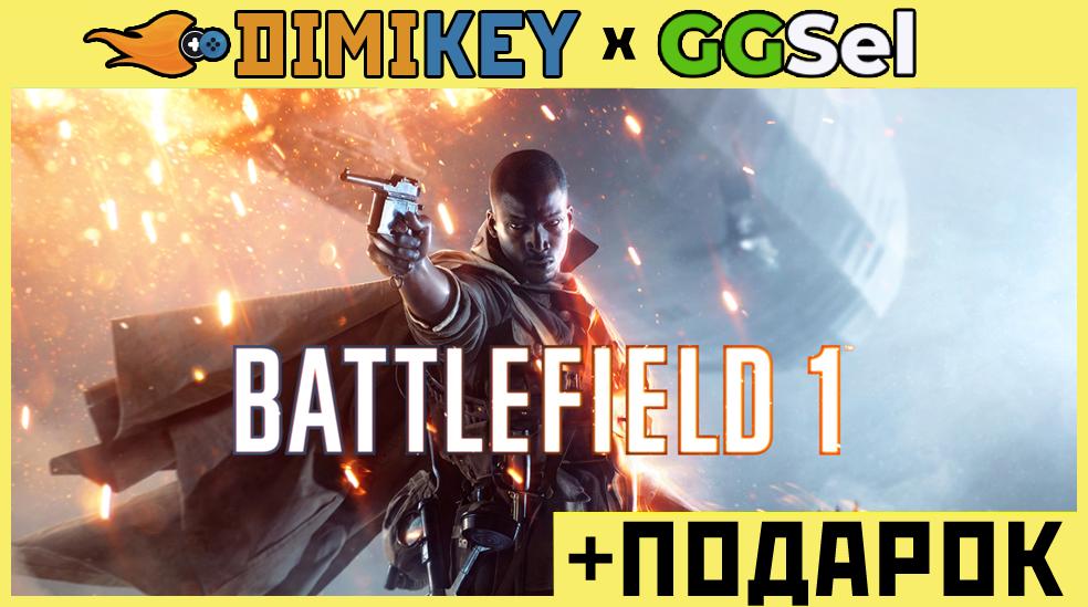 Купить Battlefield 1 [ORIGIN] + подарок + бонус
