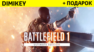 Купить Battlefield 1 Ultimate edition [ORIGIN] + подарок