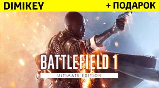 Купить аккаунт Battlefield 1 Ultimate edition + ответ [ORIGIN] + бонус на SteamNinja.ru