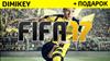 Купить аккаунт FIFA 17 + Почта [смена данных] на SteamNinja.ru