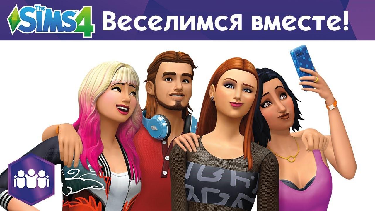 Купить The Sims™ 4: Веселимся вместе Origin Аккаунт + Подарок