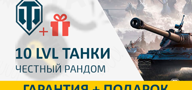 WoT | 10 lvl танки | Гарантия | Скидка | Подарок