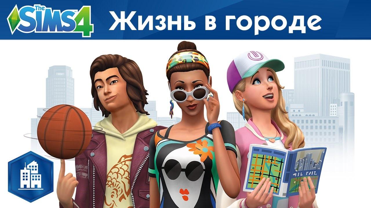 Купить The Sims™ 4: Жизнь в городе Origin Аккаунт + Подарок
