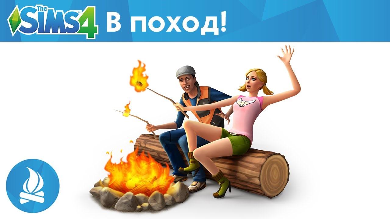 Купить The Sims™ 4: В поход Origin Аккаунт + Подарок