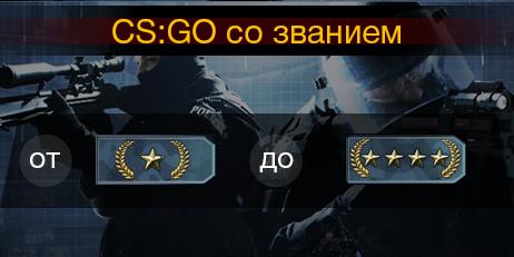 Купить CS: GO + Звание [от GOLD NOVA I до GOLD NOVA III]