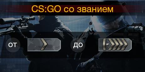 CS: GO + Звание [от SILVER I до SILVER ELITE MASTER]