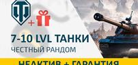 [WoT] | [7-10 lvl танки] | Неактив | Гарантия | Подарок