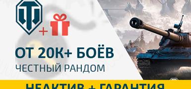 WoT   от 20к+ боёв   Неактив   Гарантия   Подарок