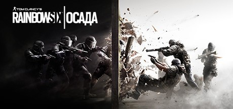 Tom Clancy's Rainbow Six: Siege - аккаунт Uplay