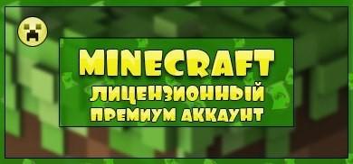 Minecraft Premium ( Доступ в Лаунчер ) + Подарок