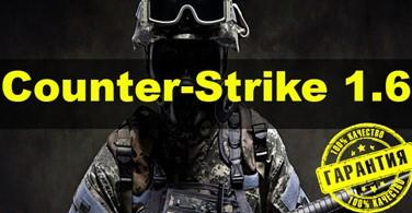 Купить аккаунт Counter Strike 1.6 Steam аккаунт + подарок на SteamNinja.ru